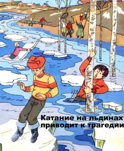 Памятка, весна, лёд